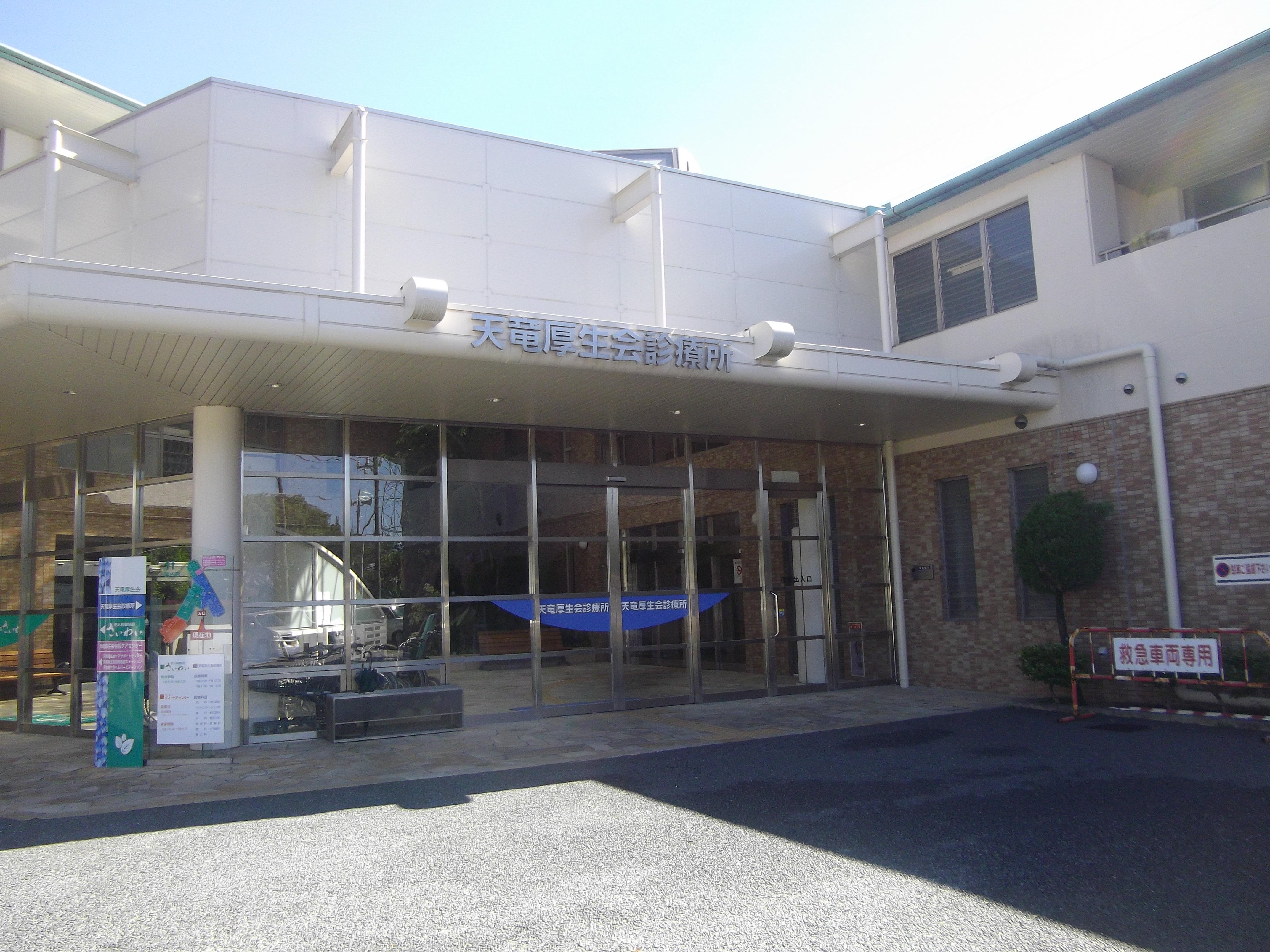 天竜厚生会診療所