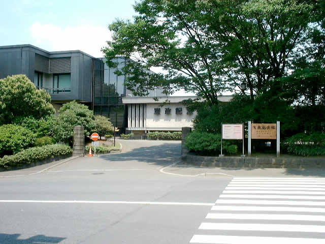 憲政記念館
